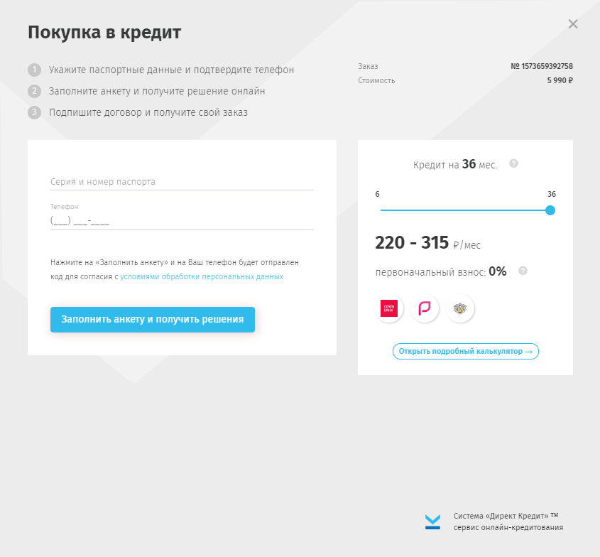 Покупка бытовой техники в кредит онлайн получить кредит срочно москва